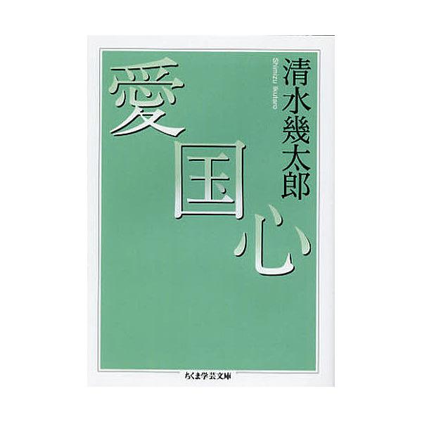 愛国心/清水幾太郎