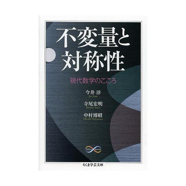 不変量と対称性 現代数学のこころ/今井淳/寺尾宏明/中村博昭