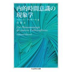 イデーン 純粋現象学と現象学的哲学のための諸構想 2-2/エトムント・フッサール/立松弘孝/榊原哲也