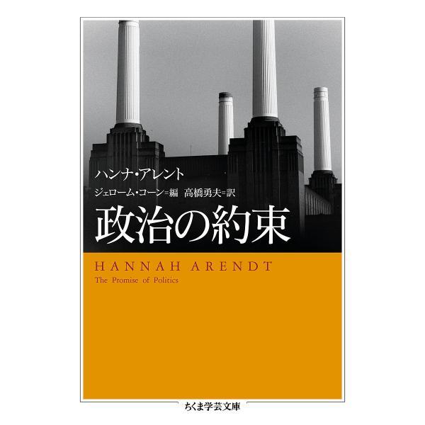 政治の約束/ハンナ・アレント/ジェローム・コーン/高橋勇夫