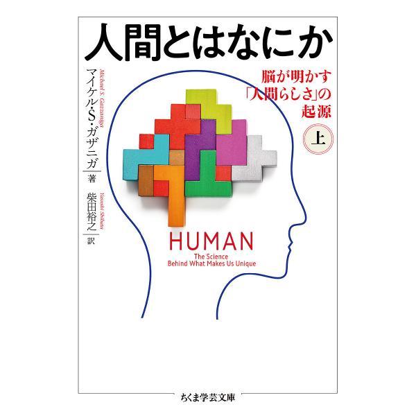 人間とはなにか 脳が明かす「人間らしさ」の起源 上/マイケル・S・ガザニガ/柴田裕之
