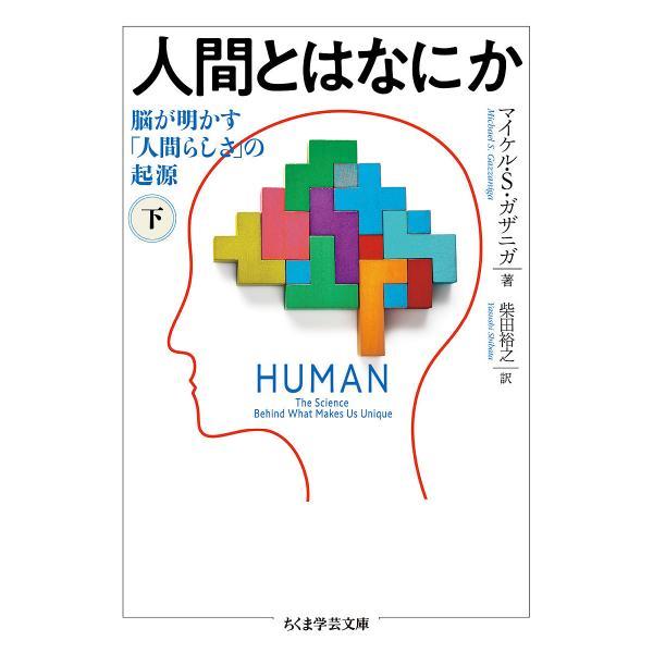 人間とはなにか 脳が明かす「人間らしさ」の起源 下/マイケル・S・ガザニガ/柴田裕之