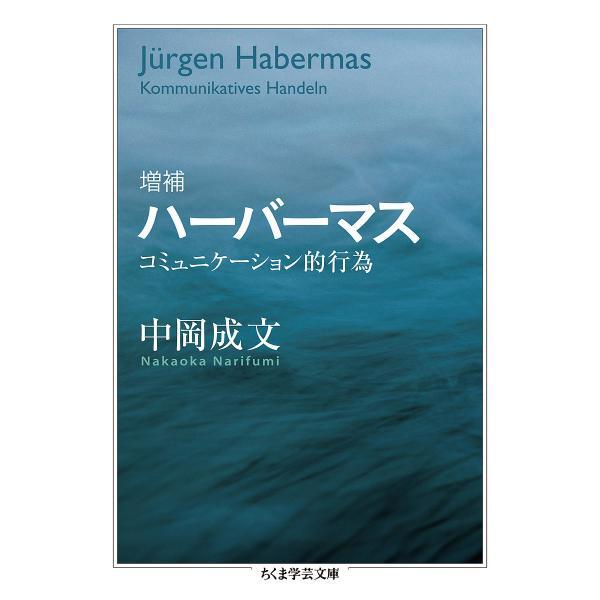 ハーバーマス コミュニケーション的行為/中岡成文