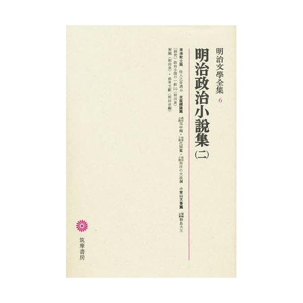 明治文学全集 6/東海散士/柳田泉