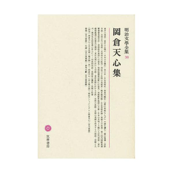 明治文学全集 38/岡倉天心/亀井勝一郎/宮川寅雄