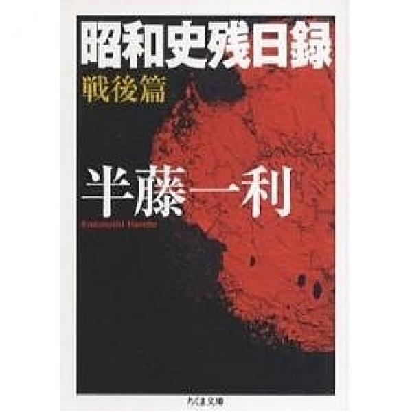 昭和史残日録 戦後篇/半藤一利