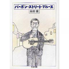 バーボン・ストリート・ブルース/高田渡