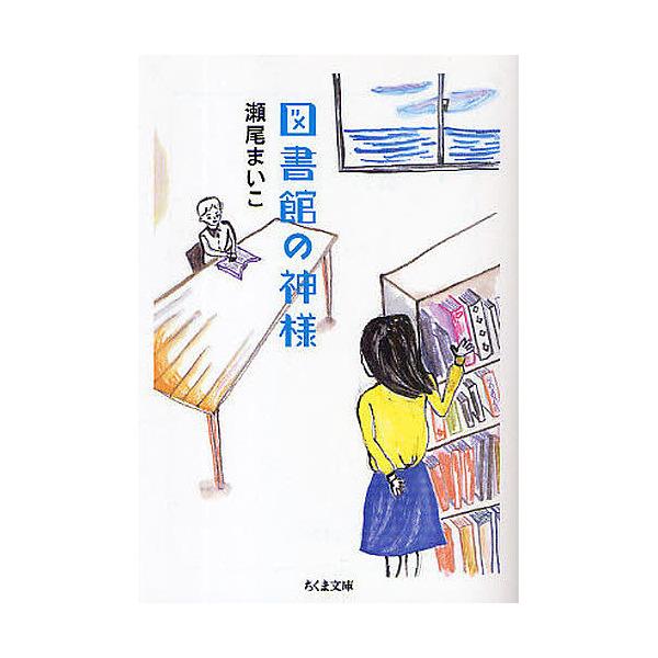 図書館の神様/瀬尾まいこ