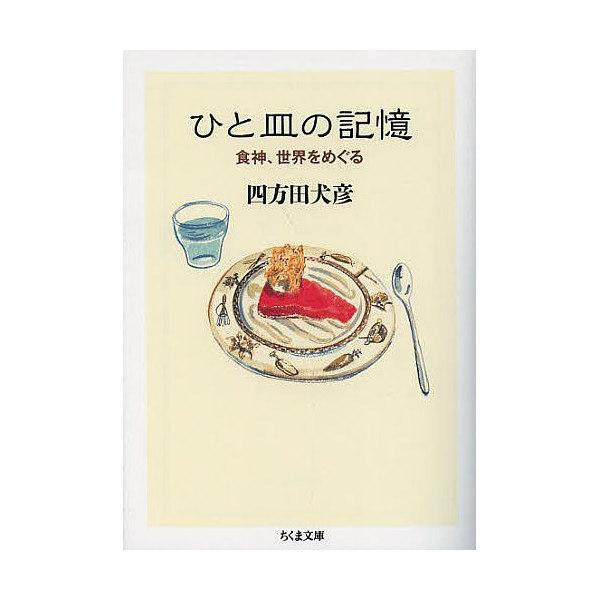 ひと皿の記憶 食神、世界をめぐる/四方田犬彦