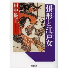 張形と江戸女/田中優子