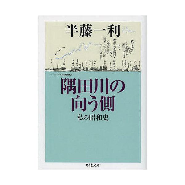 隅田川の向う側 私の昭和史/半藤一利