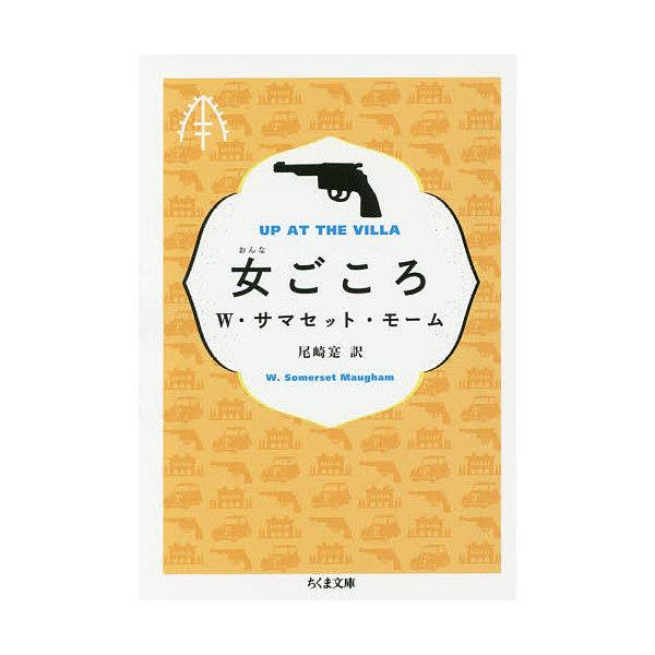 女ごころ/W・サマセット・モーム/尾崎寔