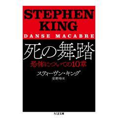 死の舞踏 恐怖についての10章/スティーヴン・キング/安野玲