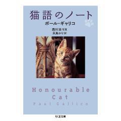 猫語のノート/ポール・ギャリコ/西川治/灰島かり