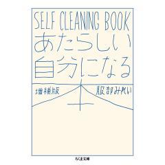 あたらしい自分になる本 SELF CLEANING BOOK/服部みれい