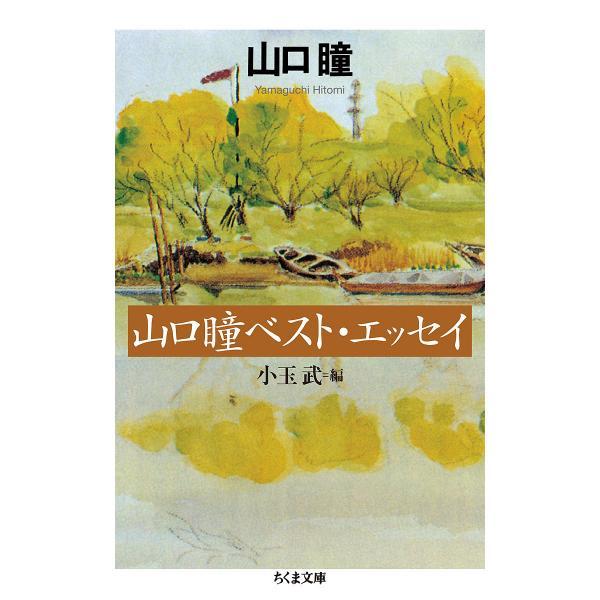 山口瞳ベスト・エッセイ/山口瞳/小玉武