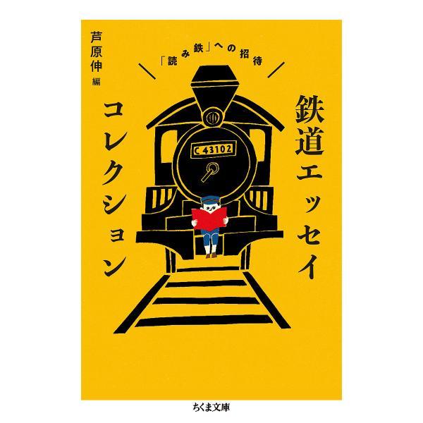 鉄道エッセイコレクション 「読み鉄」への招待/芦原伸