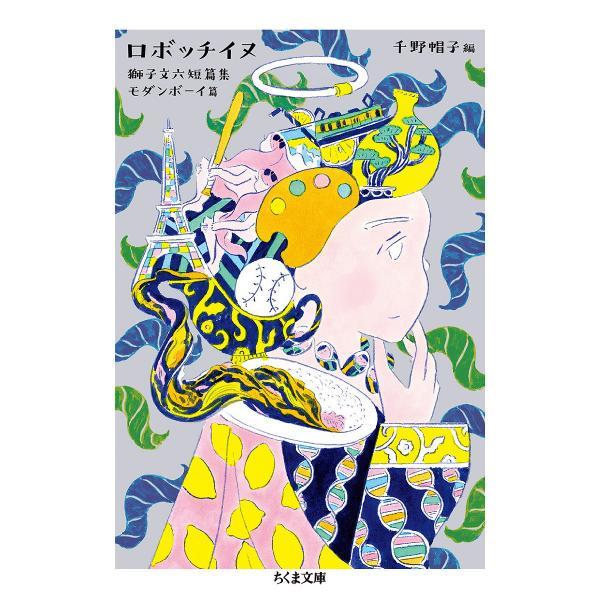 ロボッチイヌ/獅子文六/千野帽子