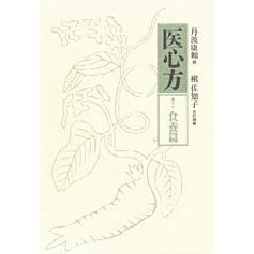 医心方 巻30/丹波康頼/槙佐知子