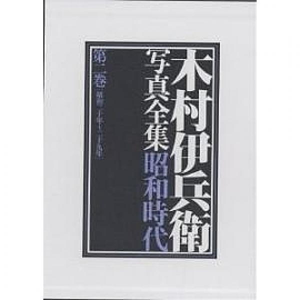 木村伊兵衛写真全集昭和時代 第2巻