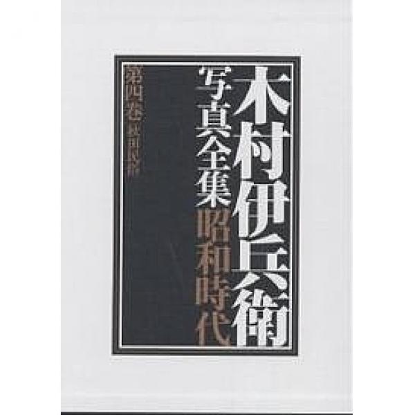 木村伊兵衛写真全集昭和時代 第4巻