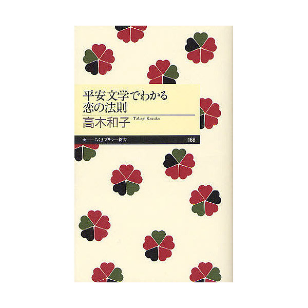 平安文学でわかる恋の法則/高木和子