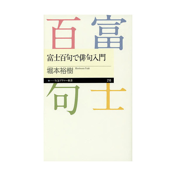 富士百句で俳句入門/堀本裕樹