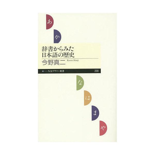 辞書からみた日本語の歴史/今野真二