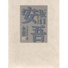 坂口安吾全集 07/坂口安吾/柄谷行人/関井光男