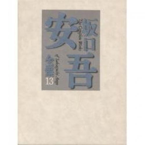 坂口安吾全集 13/坂口安吾/柄谷行人/関井光男