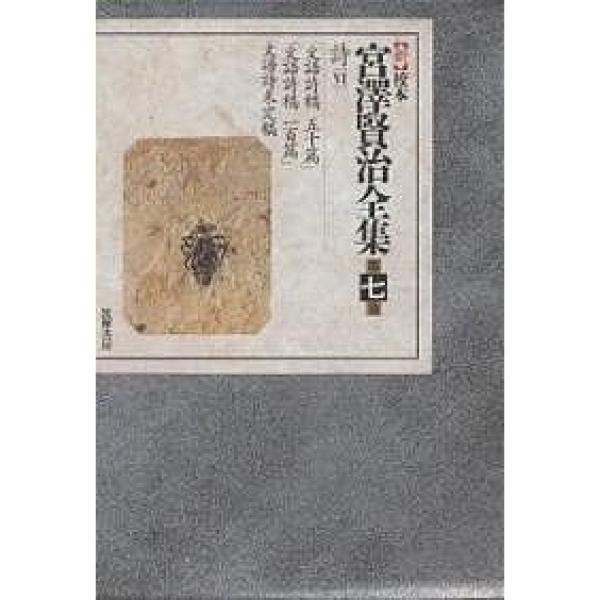 新校本宮澤賢治全集 7 詩 6