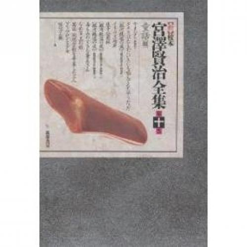 新校本宮澤賢治全集 10 童話 3