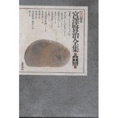 新校本宮澤賢治全集 13 下 ノート・/宮沢賢治