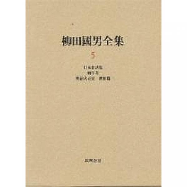 柳田国男全集 5/柳田国男