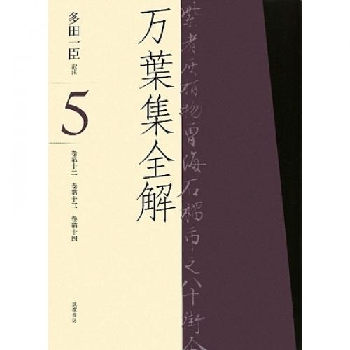 万葉集全解 5/多田一臣