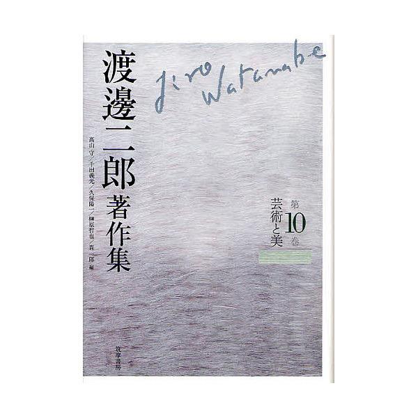 渡邊二郎著作集 第10巻/渡邊二郎/高山守/千田義光