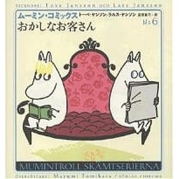 LOHACO - ムーミン・コミックス ...