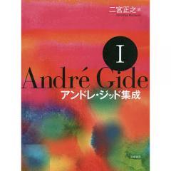 アンドレ・ジッド集成 1/アンドレ・ジッド/二宮正之