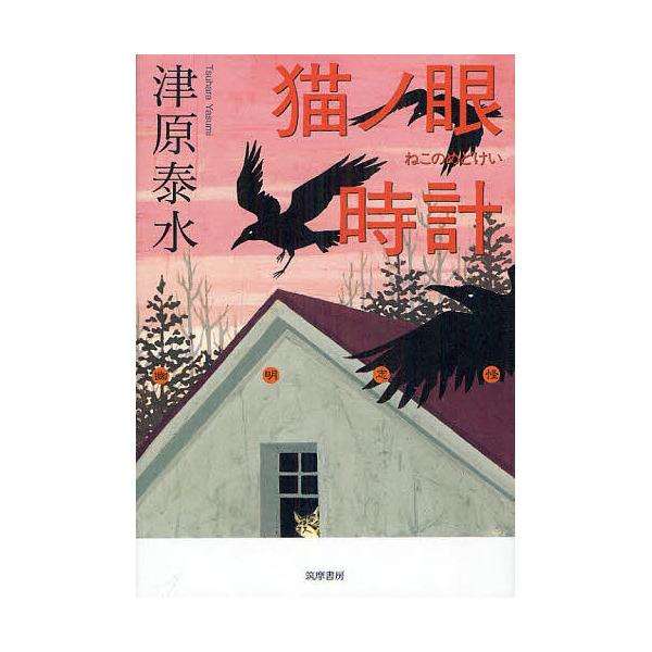 猫ノ眼時計/津原泰水