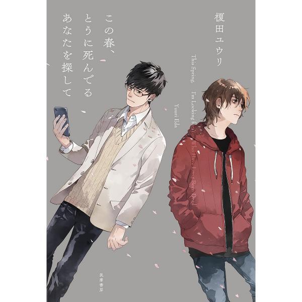 この春、とうに死んでるあなたを探して/榎田ユウリ