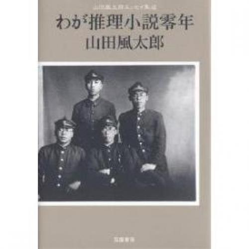 わが推理小説零年/山田風太郎