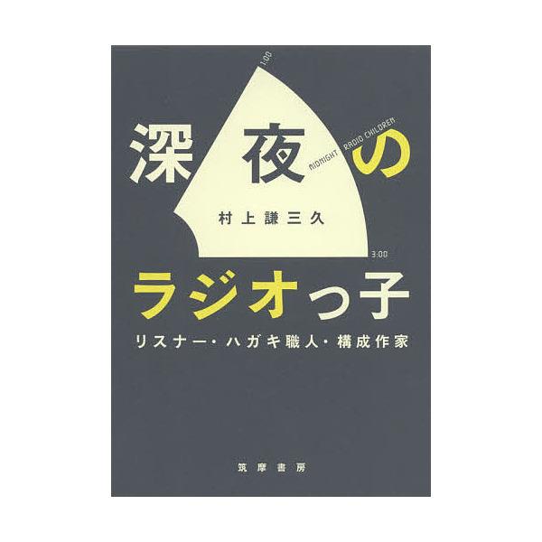 深夜のラジオっ子 リスナー・ハガキ職人・構成作家/村上謙三久