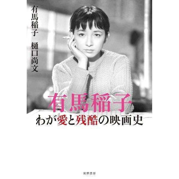 有馬稲子 わが愛と残酷の映画史/有馬稲子/樋口尚文