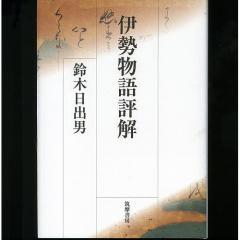 伊勢物語評解/鈴木日出男