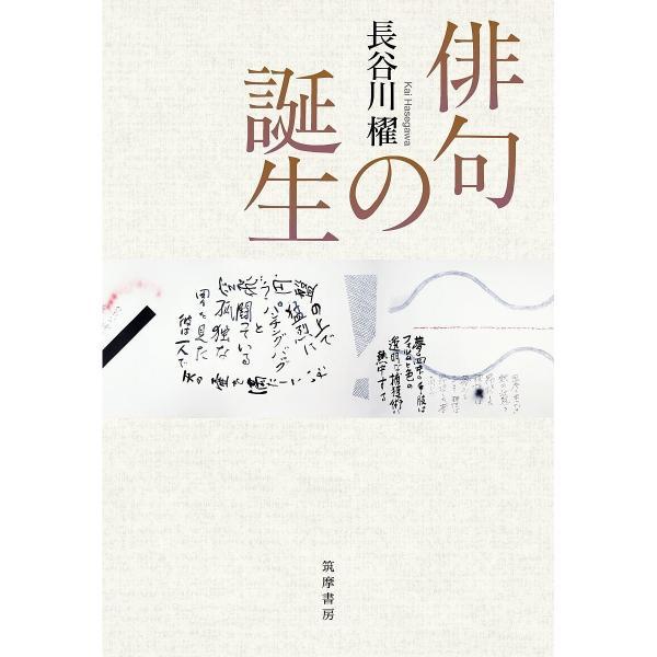 俳句の誕生/長谷川櫂