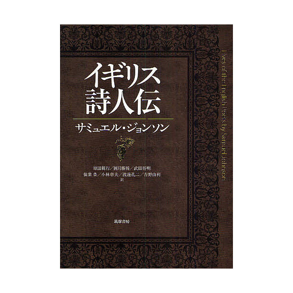 イギリス詩人伝/サミュエル・ジョンソン/原田範行