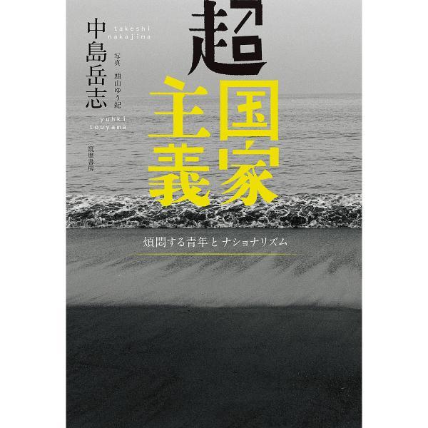 超国家主義 煩悶する青年とナショナリズム/中島岳志/頭山ゆう紀