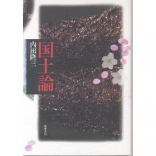国土論/内田隆三