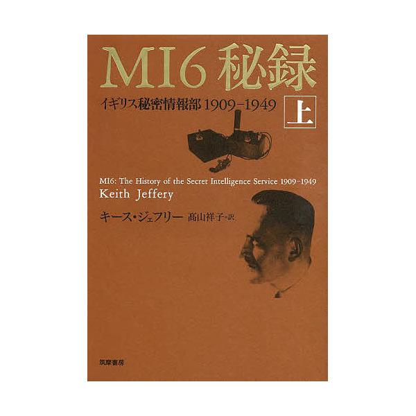 MI6秘録 イギリス秘密情報部1909-1949 上/キース・ジェフリー/高山祥子