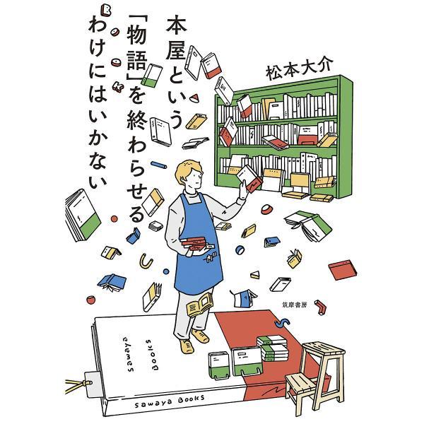 本屋という「物語」を終わらせるわけにはいかない/松本大介